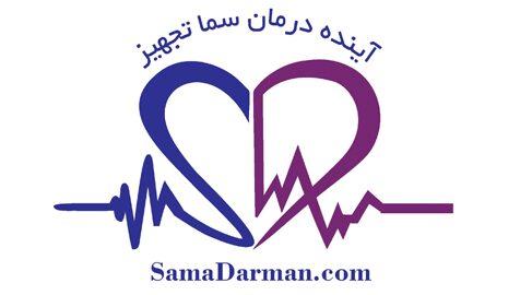 فروشگاه اینترنتی تجهیزات پزشکی - سمادرمان